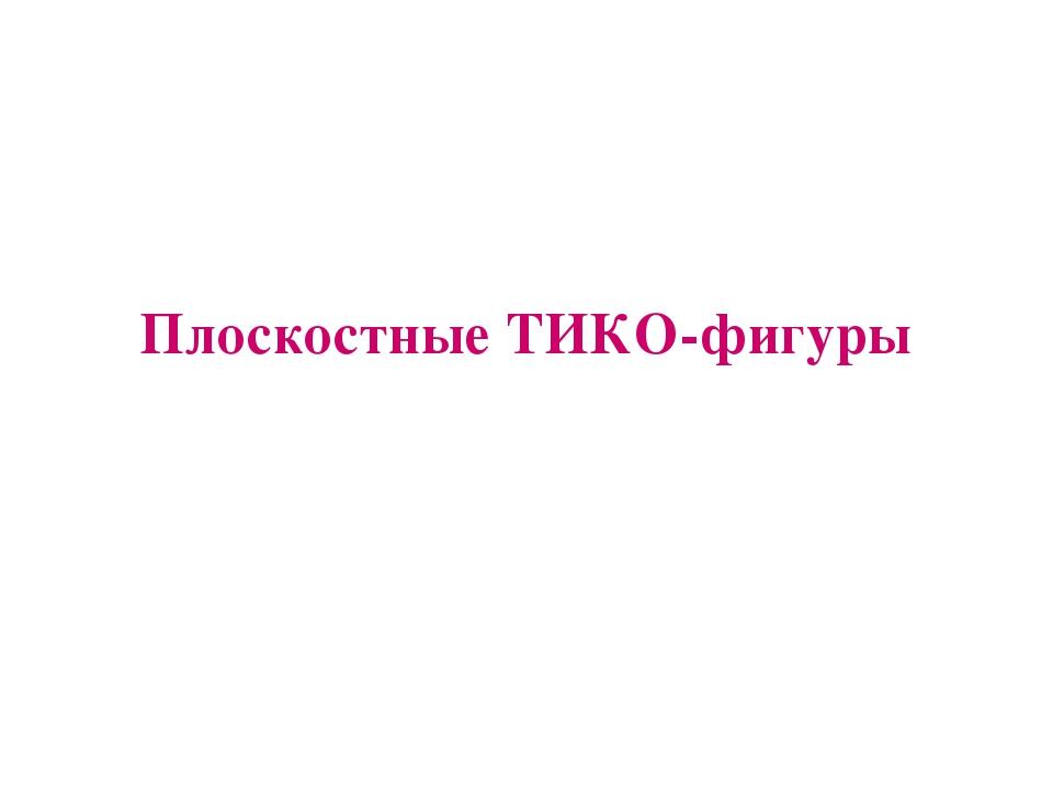 Плоскостные ТИКО-фигуры