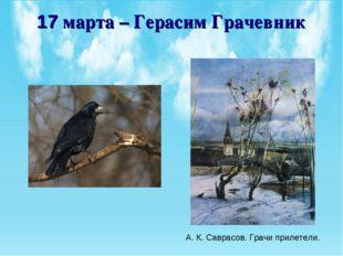 17 марта – Герасим Грачевник А. К. Саврасов. Грачи прилетели.