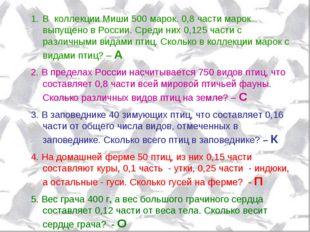 В коллекции Миши 500 марок. 0,8 части марок выпущено в России. Среди них 0,12