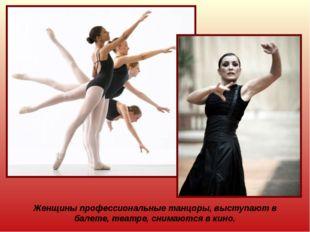 Женщины профессиональные танцоры, выступают в балете, театре, снимаются в кино.