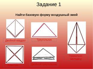 Задание 1 Найти базовую форму воздушный змей Двойной квадрат Блинчик Треуголь