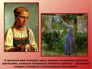 В прошлом веке основную массу женщин составляли простые крестьянки, которые з