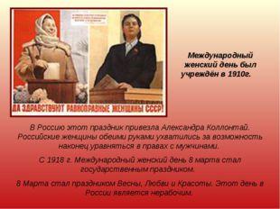 В Россию этот праздник привезла Александра Коллонтай. Российские женщины обеи