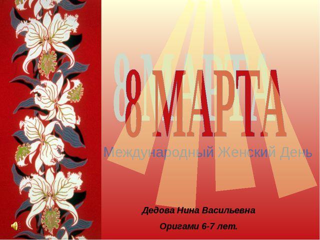 Международный Женский День Дедова Нина Васильевна Оригами 6-7 лет.