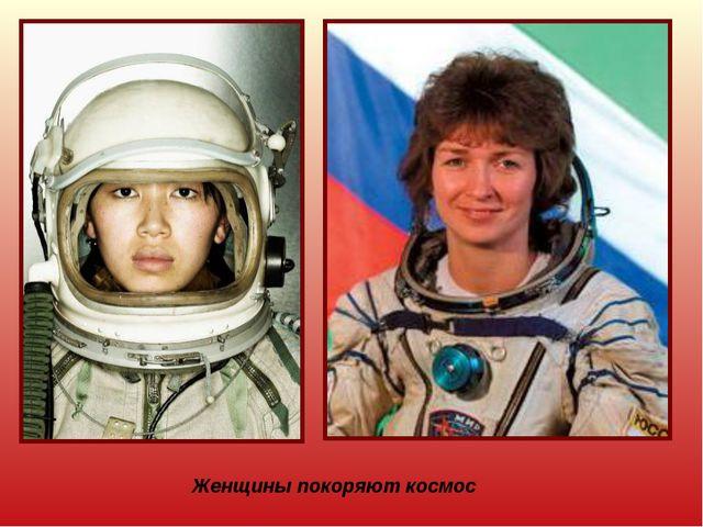 Женщины покоряют космос