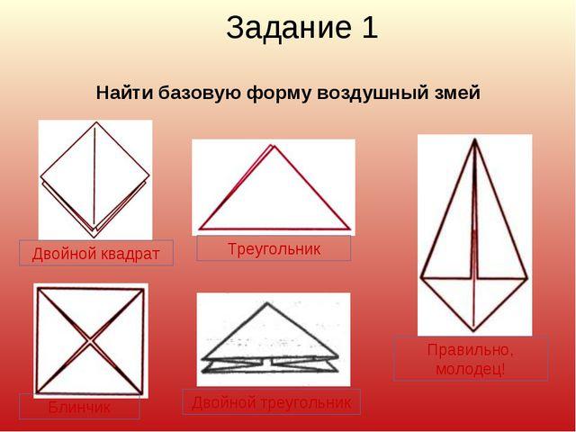 Задание 1 Найти базовую форму воздушный змей Двойной квадрат Блинчик Треуголь...