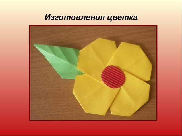 Изготовления цветка