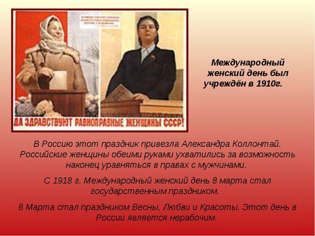 В Россию этот праздник привезла Александра Коллонтай. Российские женщины обеи...