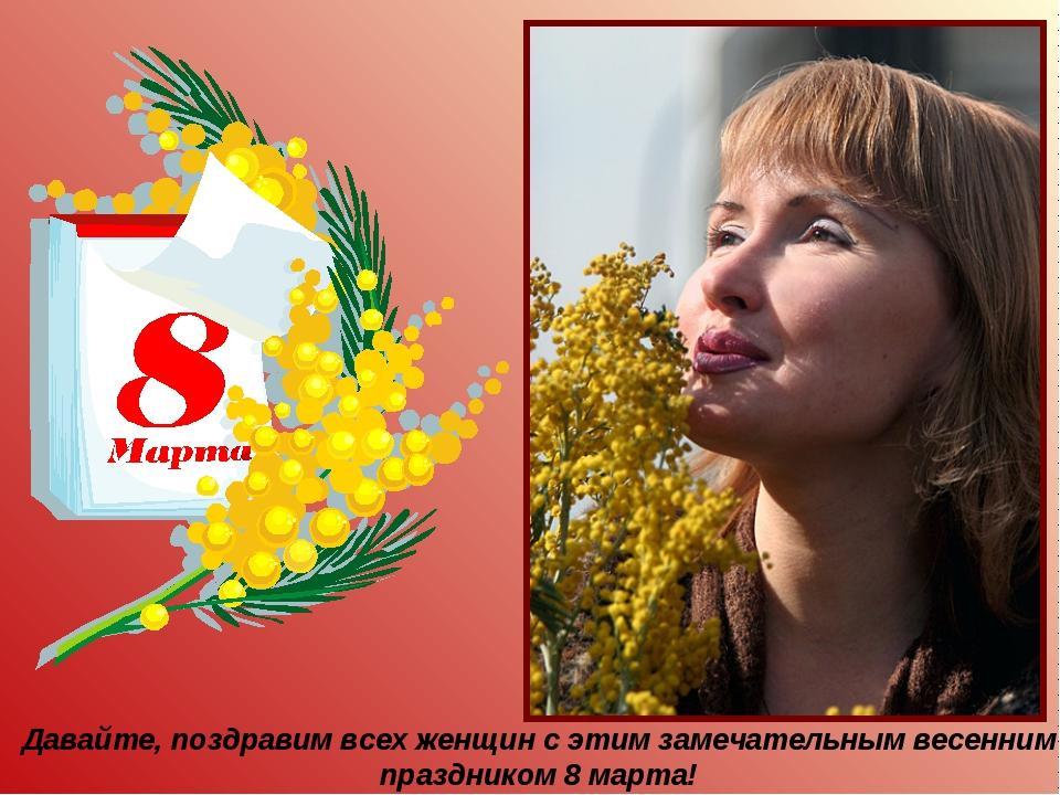 Давайте, поздравим всех женщин с этим замечательным весенним праздником 8 мар...