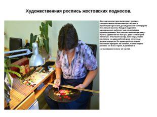 Художественная роспись жостовских подносов. Жостовские мастера выполняют росп