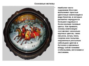 Основные мотивы Наиболее часто художники Жостово выполняют простые цветочные