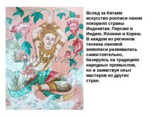 Вслед за Китаем искусство росписи лаком покорило страны Индокитая, Персию и И