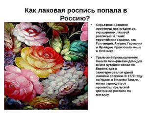 Как лаковая роспись попала в Россию? Серьезное развитие производства предмето