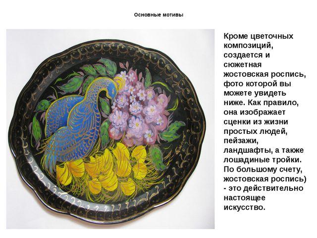 Основные мотивы Кроме цветочных композиций, создается и сюжетная жостовская р...