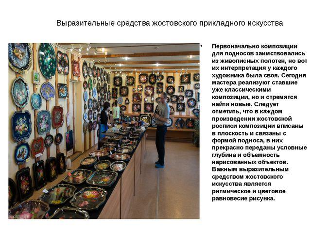 Выразительные средства жостовского прикладного искусства Первоначально композ...