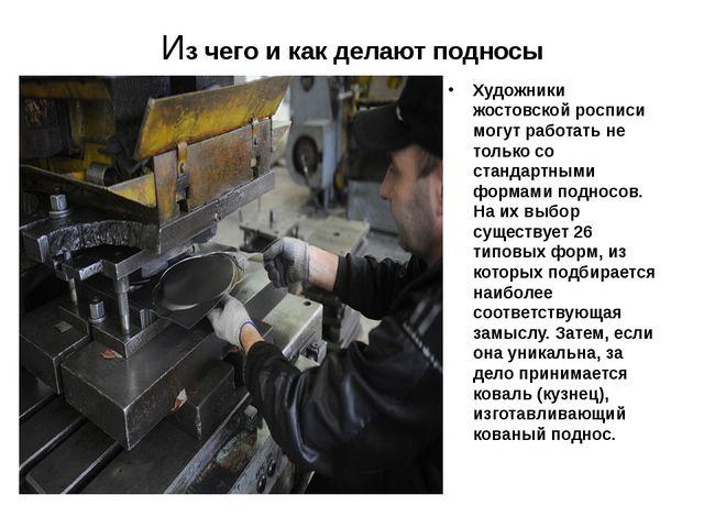 Из чего и как делают подносы Художники жостовской росписи могут работать не т...