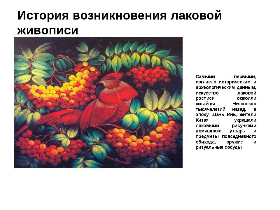 Самыми первыми, согласно историческим и археологическим данным, искусство лак...