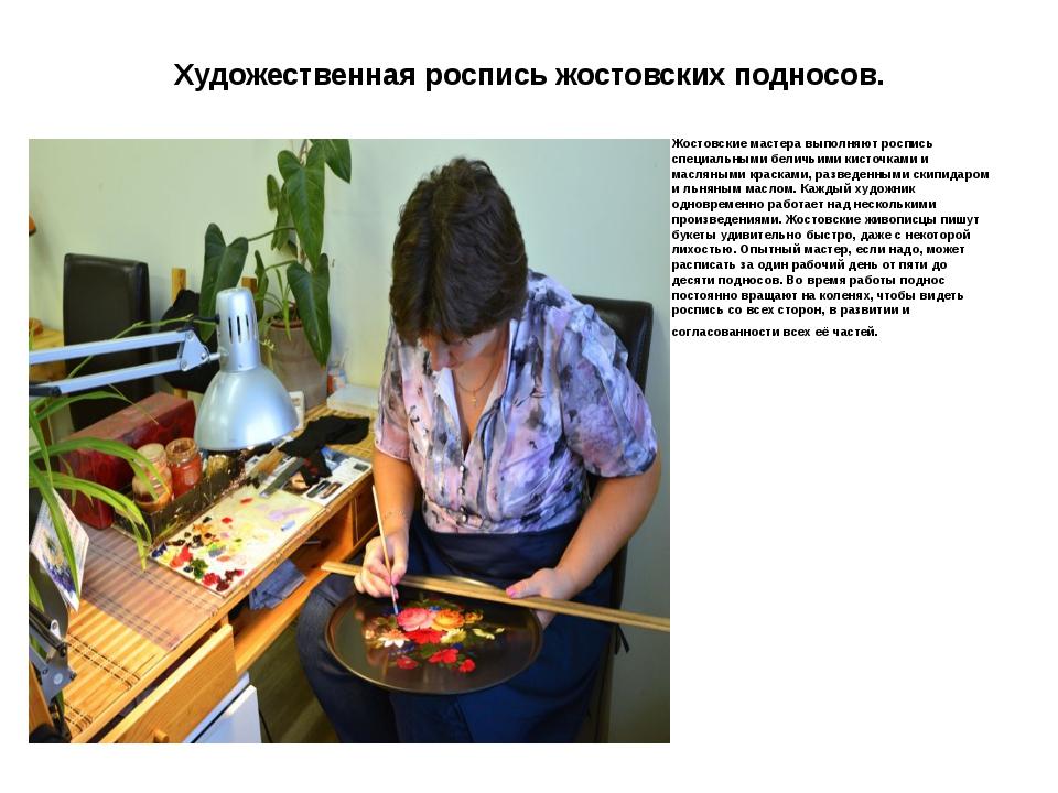 Художественная роспись жостовских подносов. Жостовские мастера выполняют росп...