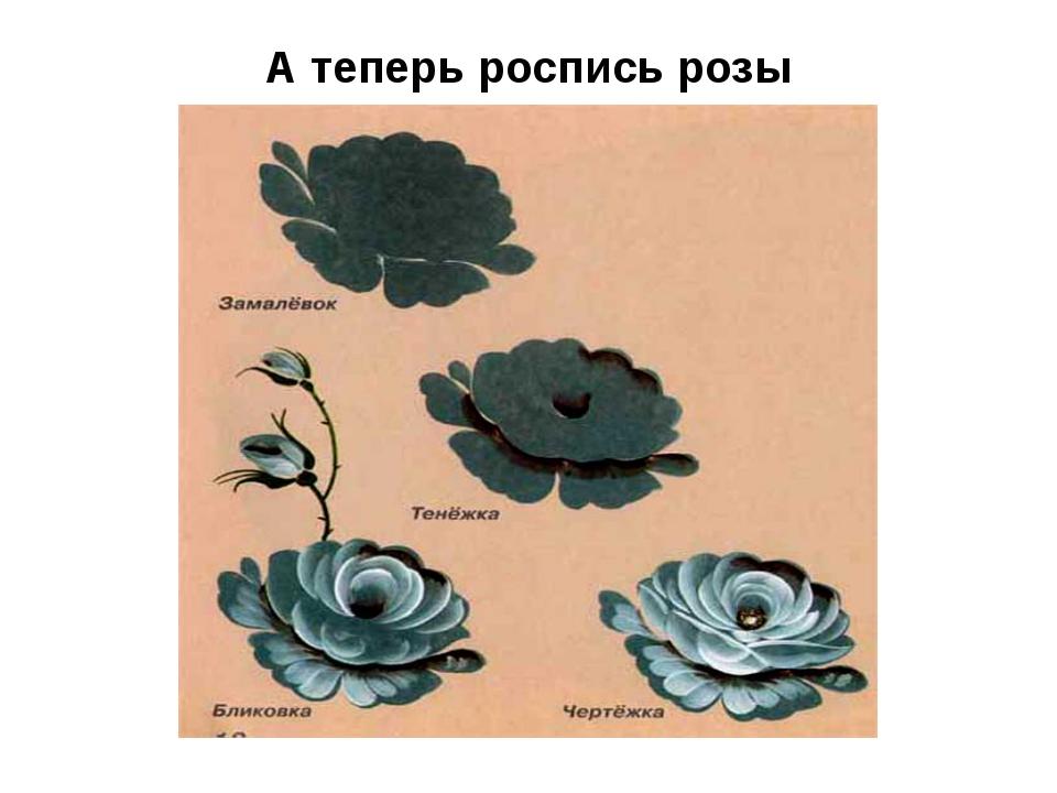 А теперь роспись розы