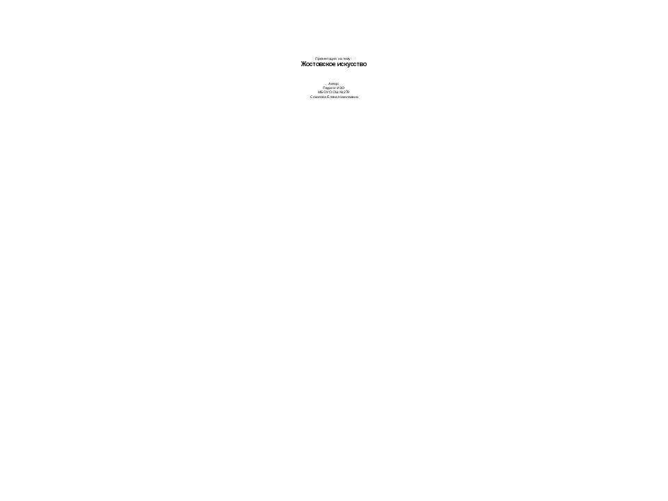 Презентация на тему : Жостовское искусство Автор: Педагог ИЗО МБОУ ООШ №279...