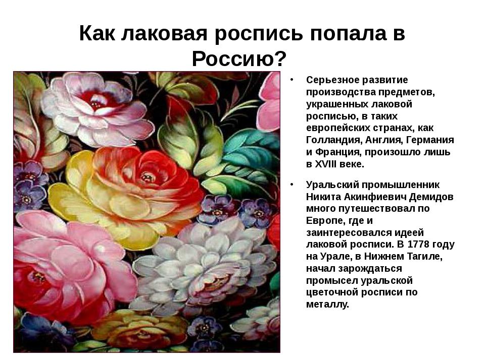 Как лаковая роспись попала в Россию? Серьезное развитие производства предмето...