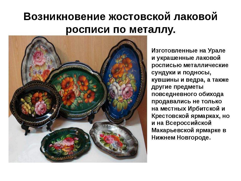 Возникновение жостовской лаковой росписи по металлу. Изготовленные на Урале и...