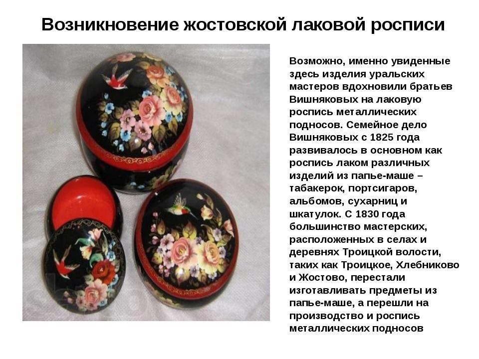 Возникновение жостовской лаковой росписи Возможно, именно увиденные здесь изд...