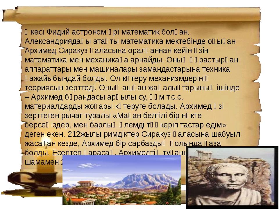 Әкесі Фидий астроном әрі математик болған. Александриядағы атақты математика...