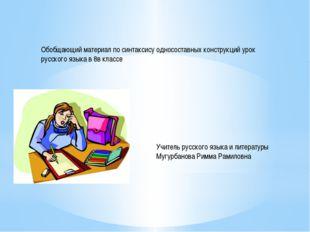 Обобщающий материал по синтаксису односоставных конструкций урок русского язы