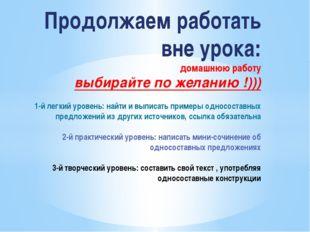 Продолжаем работать вне урока: домашнюю работу выбирайте по желанию !))) 1-й