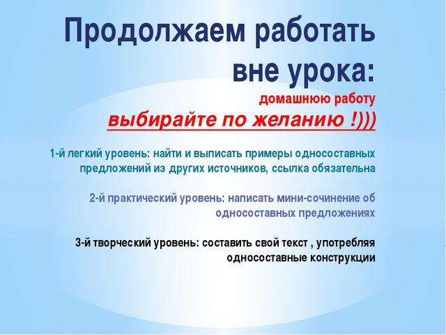 Продолжаем работать вне урока: домашнюю работу выбирайте по желанию !))) 1-й...