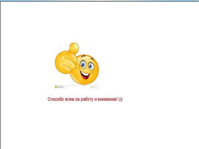 Спасибо всем за работу и внимание! )))