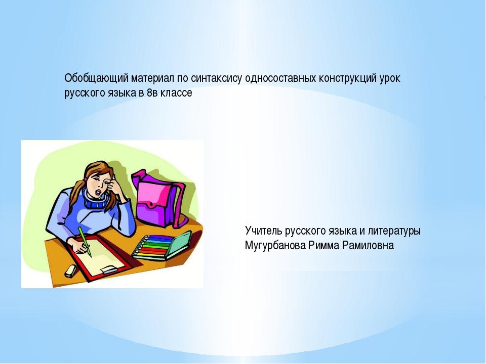 Обобщающий материал по синтаксису односоставных конструкций урок русского язы...