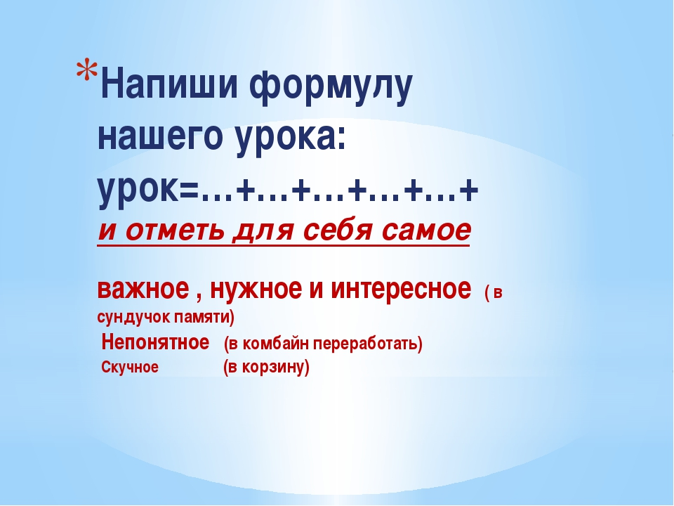 Напиши формулу нашего урока: урок=…+…+…+…+…+ и отметь для себя самое важное ,...