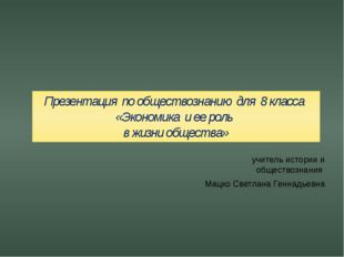 Презентация по обществознанию для 8 класса «Экономика и ее роль в жизни общес