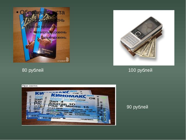 90 рублей 80 рублей 100 рублей