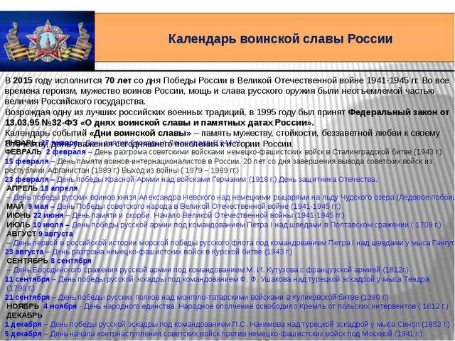 Календарь воинской славы России В 2015 году исполнится 70 лет со дня Победы...