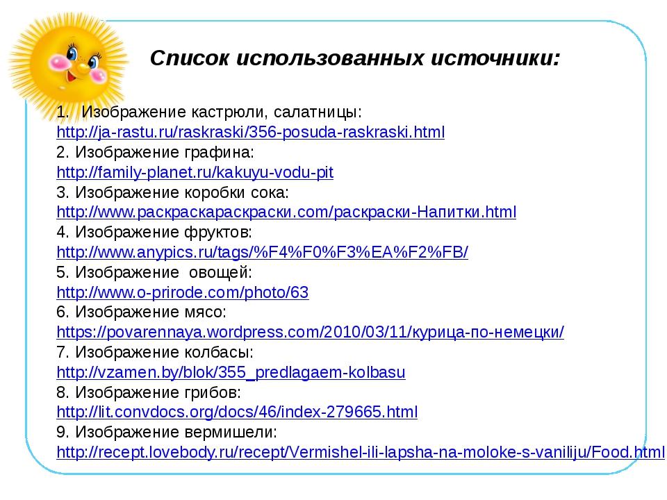 Список использованных источники: Изображение кастрюли, салатницы: http://ja-r...