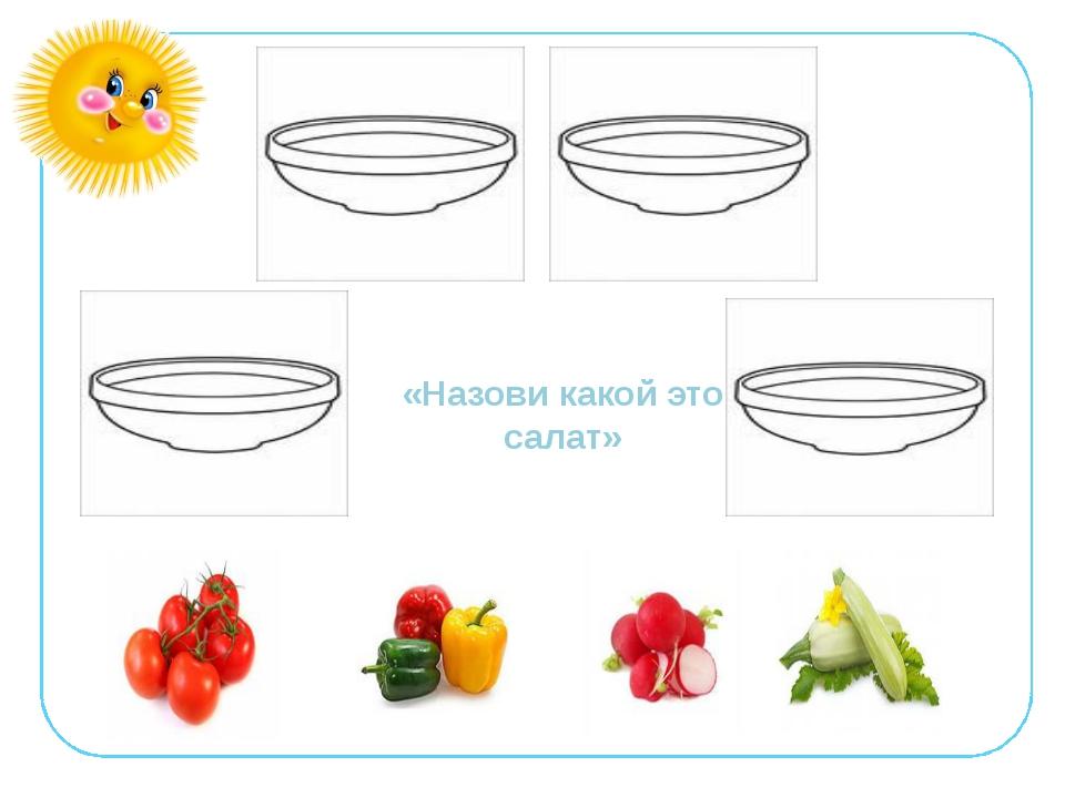 «Назови какой это салат»