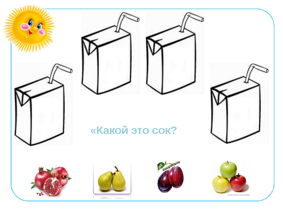«Какой это сок?