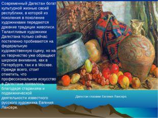 Современный Дагестан богат культурной жизнью своей республики, в которой из п