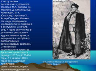 М.А.Джемал «Народный поэт Дагестана Гамзат Цадаса» К числу первых дагестанск