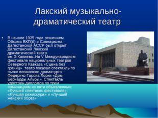 Лакский музыкально-драматический театр В начале 1935 года решением Обкома ВКП