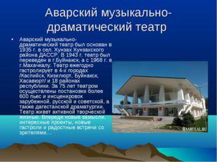 Аварский музыкально-драматический театр Аварский музыкально-драматический теа