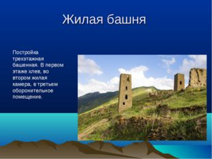 Жилая башня Постройка трехэтажная башенная. В первом этаже хлев, во втором жи