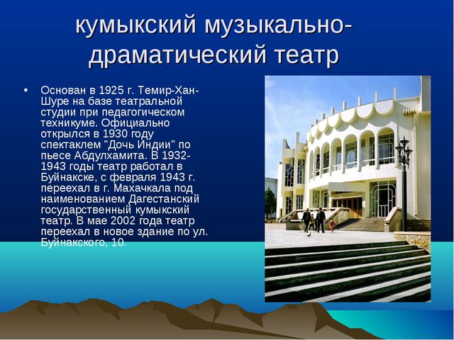 кумыкский музыкально-драматический театр Основан в 1925 г. Темир-Хан-Шуре на...