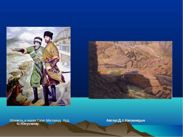 Шамиль и имам Гази-Магомед. Худ. М.Юнусилау. Автор:Д.А.Капаницын