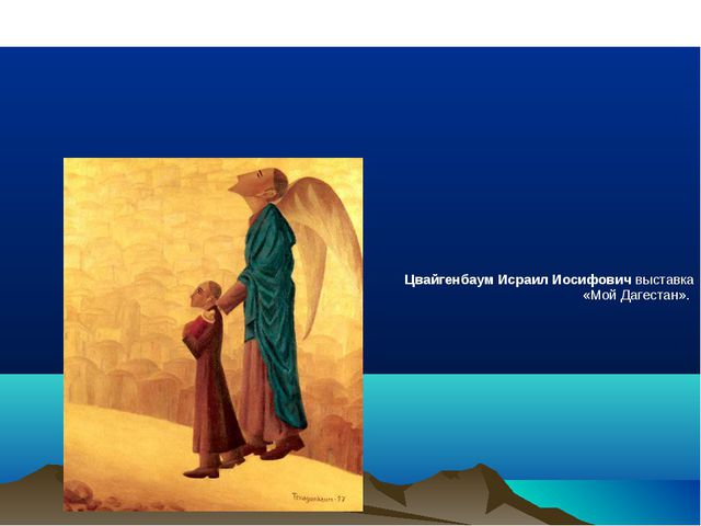 ЦвайгенбаумИсраил Иосифовичвыставка «Мой Дагестан». Исраи́л Ио́сифович Цвай...