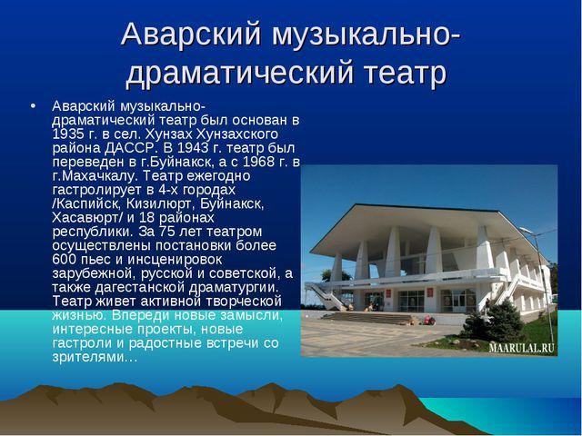 Аварский музыкально-драматический театр Аварский музыкально-драматический теа...