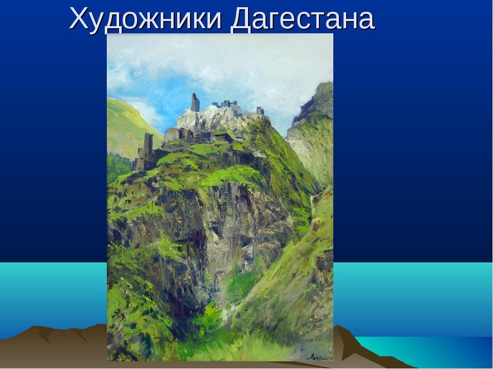 Художники Дагестана
